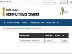 Upsc Cms Admit Card 2019 Released How To Download