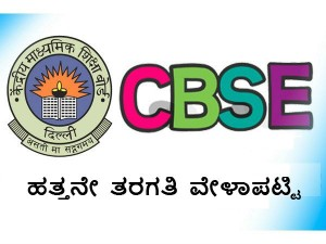 Cbse Improvement Of Performance Examination 2017
