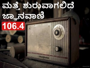 Jnanwani Fm Program Will Begin Again