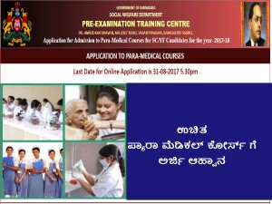 Application For Admission To Para Medical Courses For Sc St