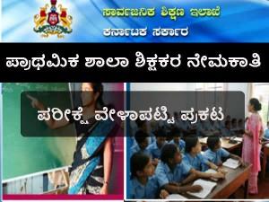 Government Primary School Teachers Recruitment Exam Time Table