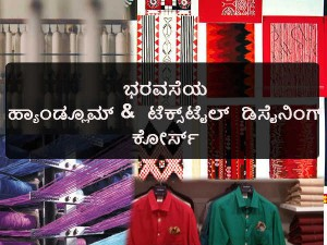 More Oppurtunities In Handloom And Textile Designing Course