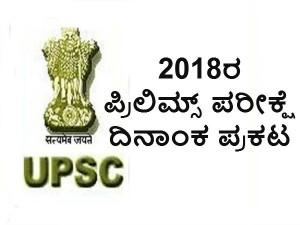 Upsc 2018 Prelims Date Announced
