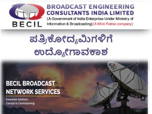 Becl Recruiting For Various Posts On Contract Basis