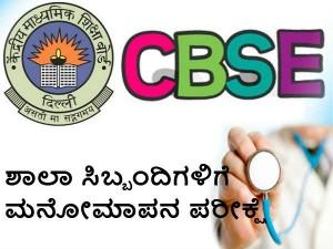 Cbse Orders Psychometric Test For School Staffs