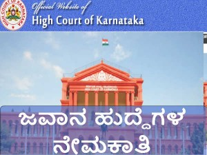 Bengaluru City Civil Courts Recruiting 50 Peons