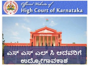 Bengaluru Rural Civil Court Recruiting For The Post Of Process Server