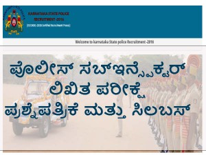 Police Recruitment Examination Question Paper Pattern And Syllabus