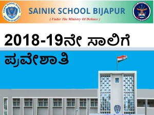 Sainik School Bijapur Admissions Open For Class 6 And 9