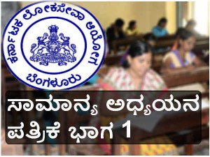 Kpsc Main Examination General Studies Part One