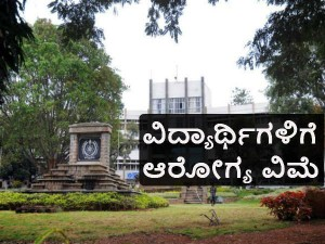 Bangalore University To Provide Health Insurance To Students