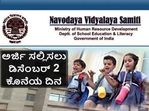 Navodaya Vidyalaya Samiti Admissions 2018