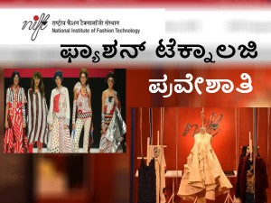 National Institute Of Fashion Technology Admissions
