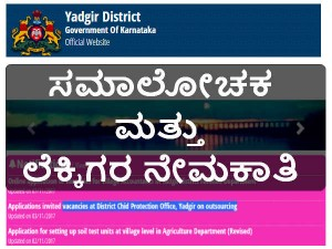 Vacancies At District Chid Protection Office Yadgir