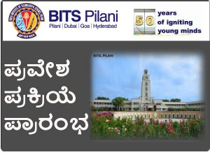 Bitat 2018 First Degree Programs Admissions