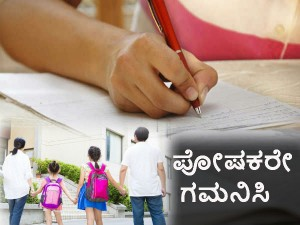 Tips For Parents To Help Children To Examination