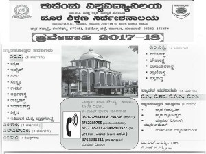 Kuvempu University Distance Education Admissions For 2017 18