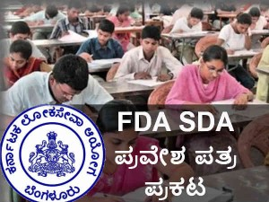 Kpsc Fda Sda Hall Ticket Released