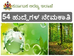 Karnataka Forest Department Recruiting Various Posts