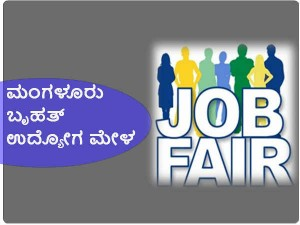 Mangalore Mega Job Fair 2018