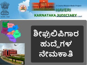 Haveri District And Sessions Court Recruiting Stenographers