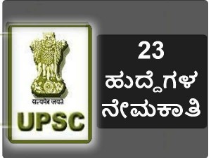 Upsc Notification To Recruit 23 Various Posts