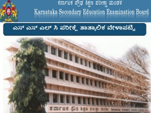 Application Sslc Re Valuation