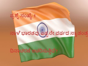 India Will Celebrate 72nd Independence Day This Year