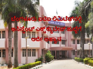 Iti Recruitment For Assistant Executive