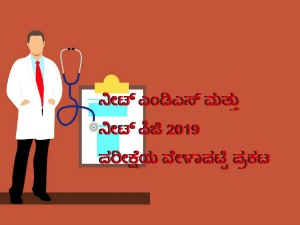Nbe Announced The Exam Dates For Neet