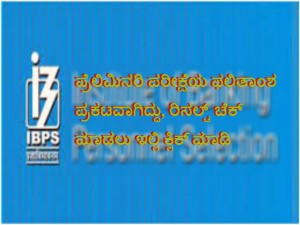 Ibps Rrb Clerk Result Released