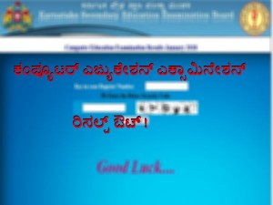 Computer Examination Result Will Out Today