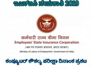 Esic Recruitment 2019 Computer Skill Test Date Announced For Udc Stenographer Posts