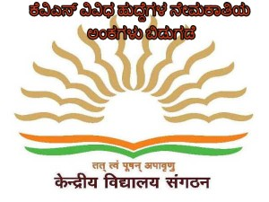 Kvs Recruitment 2019 Released Marks For Tgt Pgt And Other Po