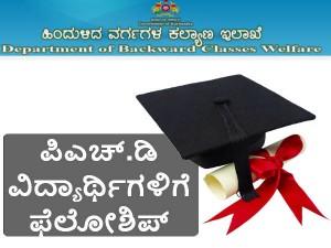 Karnataka Government Fellowship 2019 20 For Phd Students