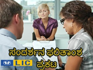 Lic Aao Recruitment 2019 Interview Results Released