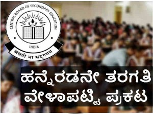Cbse 2019 20 Class 12 Exam Time Table Released