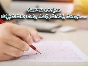 Kset Exam Karnataka State Eligibility Test Subject Syllabus And Exam Pattern