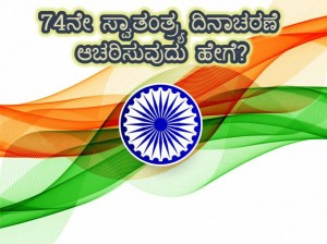 How To Celebrate Independence Day At Home During Coronavirus In Kannada