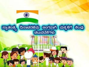 Interesting Independence Day Activities For Kids