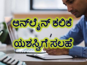 Study Tips Online Classes Success In Kannada