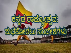Kannada Rajyotsava Wishes Quotes Images Whatsapp And Facebook Status Messages In Kannada