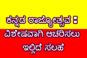 How To Celebrate Kannada Rajyotsava Here Are The Ideas
