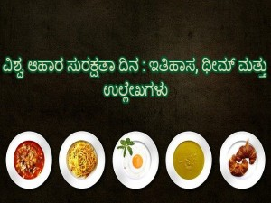 World Food Safety Day 2021 History Date Theme And Quotes In Kannada