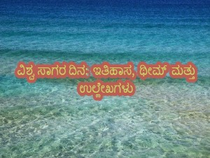 World Ocean Day 2021 Significance History Theme And Quotes In Kannada