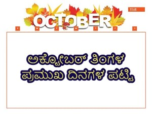 List Of Important National And International Days In October 2021 In Kannada