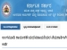 ಮಹಿಳಾ ಮತ್ತು ಮಕ್ಕಳ ಅಭಿವೃದ್ಧಿ ಇಲಾಖೆಯ 131 ಅಂಗನವಾಡಿ ಕಾರ್ಯಕರ್ತೆ ಮತ್ತು  ಸಹಾಯಕಿಯರ ಹುದ್ದೆಗಳಿಗೆ ಅರ್ಜಿ ಆಹ